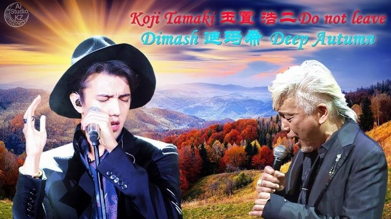 DIMASH Mix of performance «Late Autumn»❤Koji Tamaki «Do not leave»❤Hu Yanbin «秋意浓»