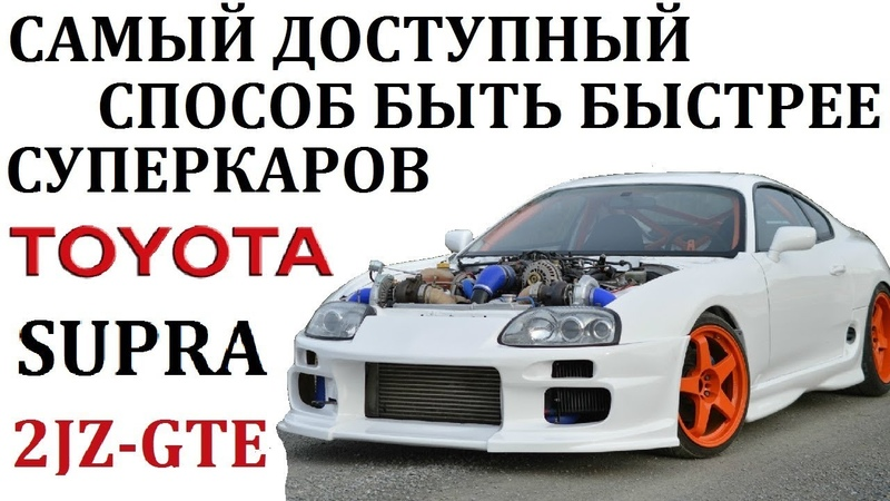 Toyota SupraТойота Супра.САМЫЙ ДОСТУПНЫЙ СПОСОБ БЫТЬ БЫСТРЕЕ СУПЕРКАРОВ.