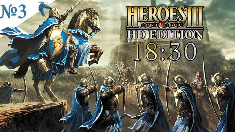 Heroes of Might Magic 3. Ностальгическое прохождение кампании. Стрим 3