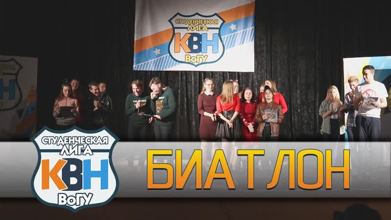 Вторая 1 4 финала IV сезона студенческой лиги КВН ВоГУ биатлон