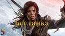 Rise Of The Tomb Raider : Беглянка   Часть 5