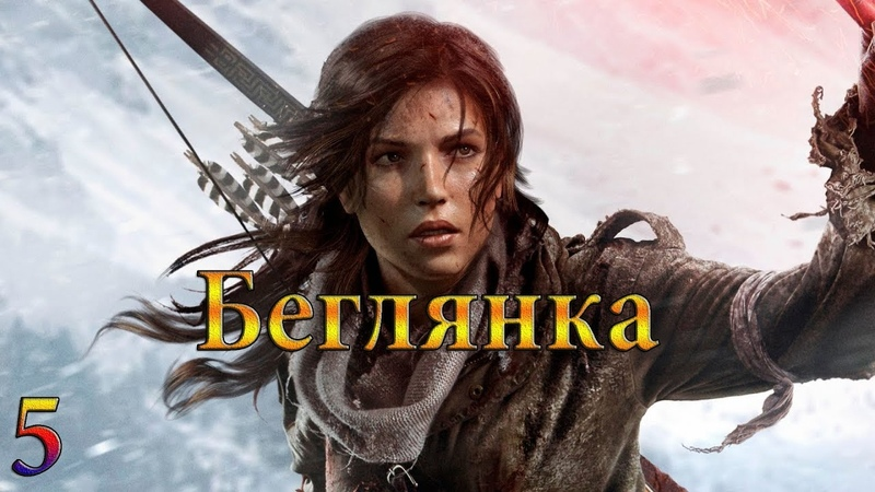 Rise Of The Tomb Raider Беглянка Часть 5