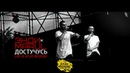 Энди x Marul Достучусь Live at Atlas Weekend 17 created by D1M J Media