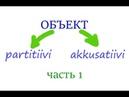 Объект в финском языке часть 1