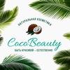 Натуральная косметика и масла CocoBeauty