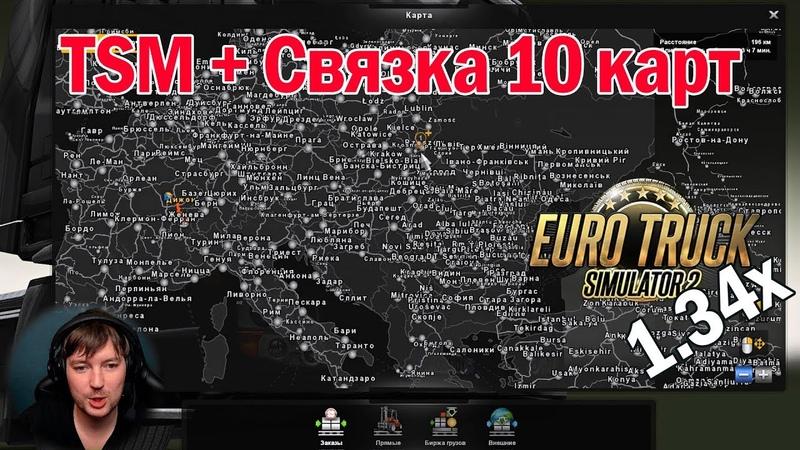 ETS2 1.34 TSM Связка 10 Карт Euro Truck Simulator 2