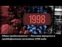 Обвал продолжается — Россия вернулись в преддефолтное состояние 1998 года