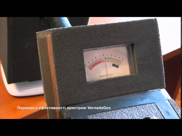 Перевірка пристроя Vernada Geo за допомогою приладів Іга-1 та Вега