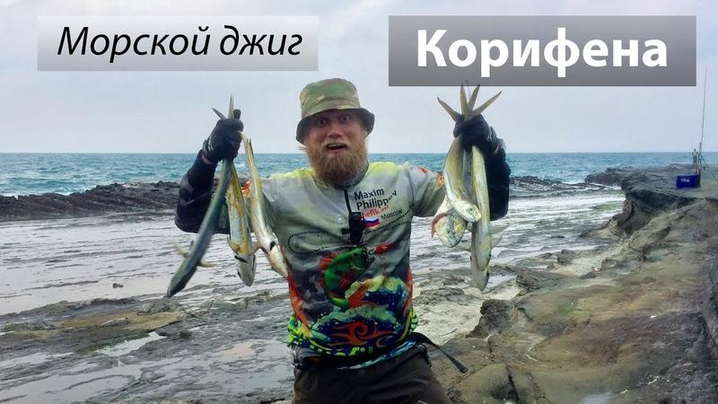 ЖОР на море Рыбалка открытие сезона 2019 Морской береговой джиг Корифена 2019 01