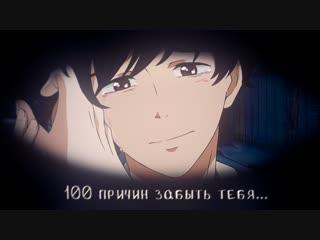 100 причин забыть тебя... | Ash x Eiji | Banana fish |Банановая рыба
