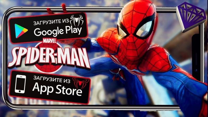 Топ 5 Лучших Игр Про Человека Паука(Spider Man) для Android iOS 2018 (Оффлайн)