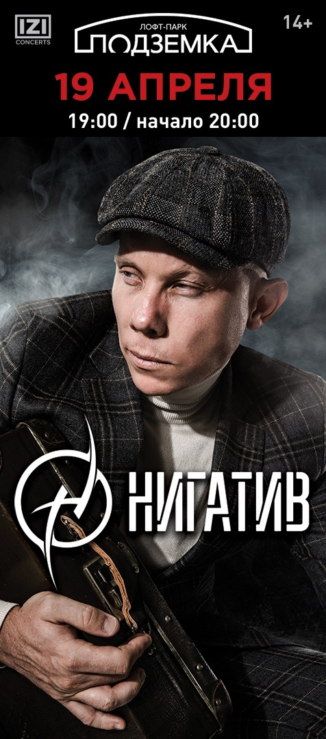 """Афиша Новосибирск НИГАТИВ / Новосибирск 19.04 / """"Подземка"""""""