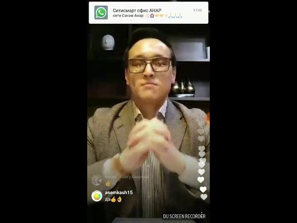 Сити смарт выступление Абылайхана Касымова