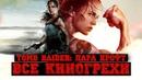 Все киногрехи Tomb Raider: Лара Крофт