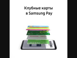 Samsung pay | клубные карты