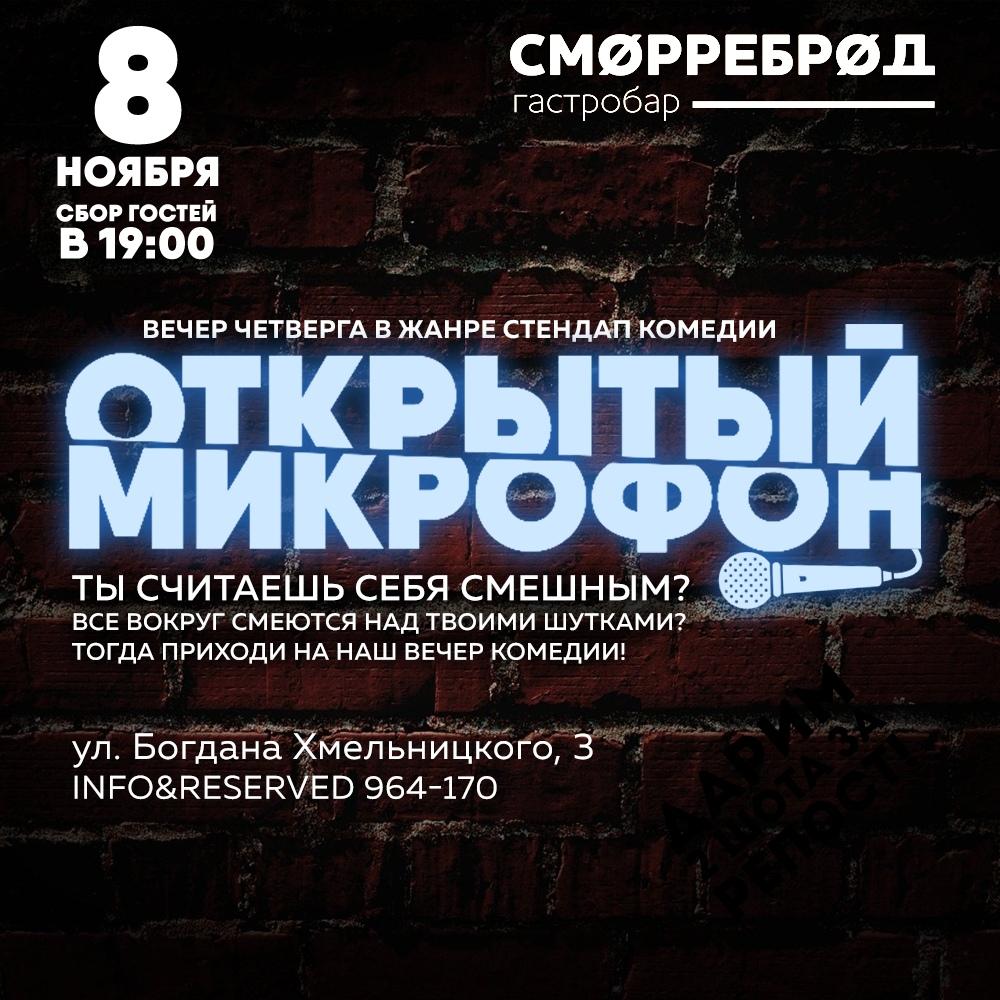 Афиша Иркутск Стендап в Сморреброде