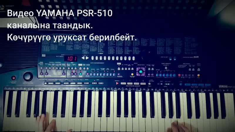 Кубик Калыков ~ Сен кетпечи cover on YAMAHA PSR-510