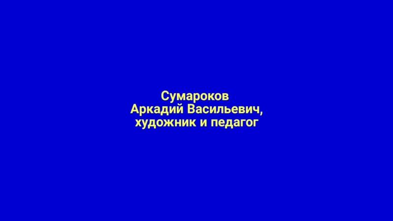 Великая сила искусства: ставропольский художник Сумароков А.В.