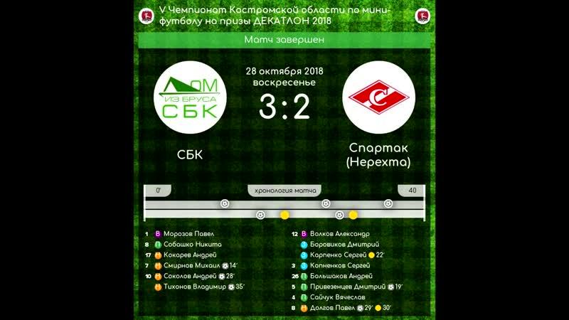 СБК 3-2 Спартак Нерехта (28.10.2018)