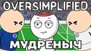 Футбольная война на пальцах MiniWars часть 2 Oversimplified на русском Мудреныч