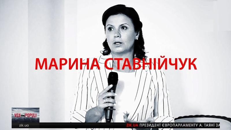Марина Ставнійчук, голова правління ГО За демократію через право, у програмі Vox Populi