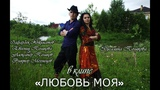 Русалина Полякова - ЛЮБОВЬ МОЯ