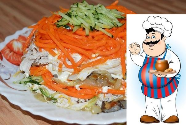 салат восторг салат простой и оочень вкусный сохран рецепт ингредиенты: грибы 300 г луковица большая 1 шт. куриное филе 200 г корейская морковь 150 г огурцы свежие 12 шт. приготовление: 1. лук