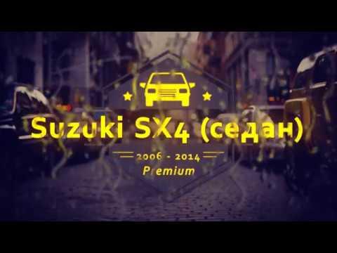 Авточехлы для Сузуки SX4 (седан), 2006 - 2014 г.в.