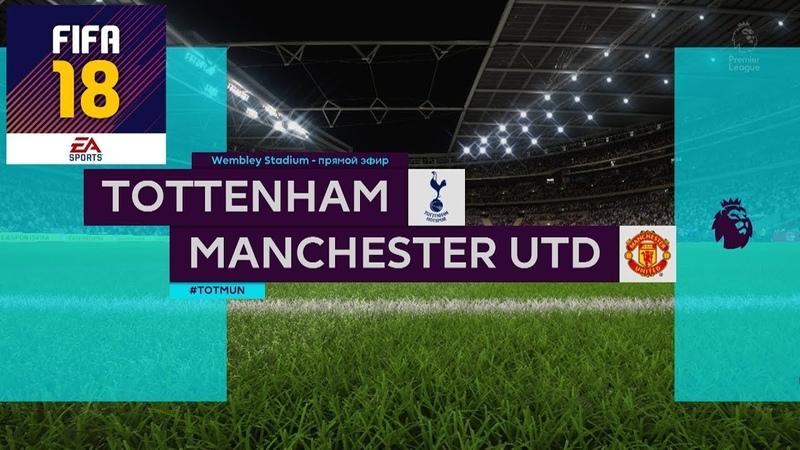 FIFA 18 ТОТТЕНХЭМ МАНЧЕСТЕР ЮНАЙТЕД│ФУТБОЛЬНЫЙ ПРОГНОЗ│25 ТУР АПЛ 2018 Tottenham MU