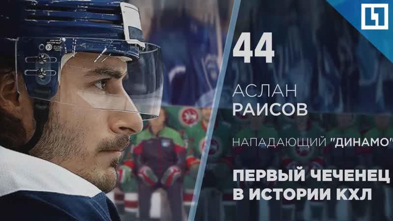 Первый от Чеченской республики в КХЛ Интервью нападающего Динамо Аслана Раисова