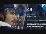Первый от Чеченской республики в КХЛ. Интервью нападающего Динамо Аслана Раисова