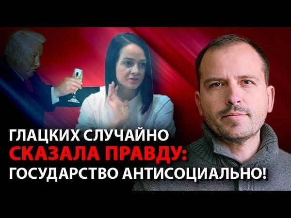 Глацких случайно сказала правду: государство антисоциально!