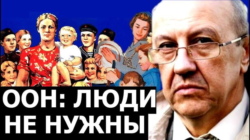 Человечество отработало свою функцию для мировой элиты. Андрей Фурсов.