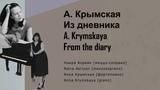 А. Крымская Из дневника A. Krymskaya From the diary