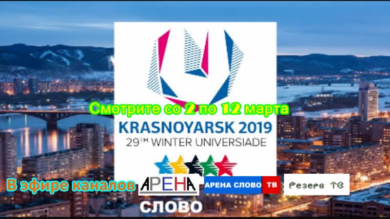 Анонс Красноярск 2019 Арена 19 01 2019