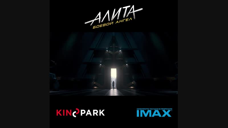 «Алита Боевой ангел» - уже в Kinopark в IMAX 3D!