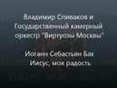 Виртуозы Москвы - Бах. Иисус, моя радость.