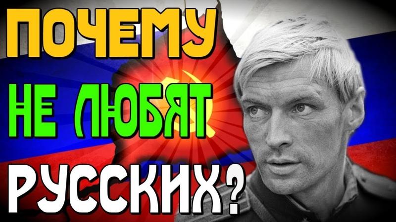 Русских всегда не любили раньше за бедность сейчас за богатство ǀ наша история и современность