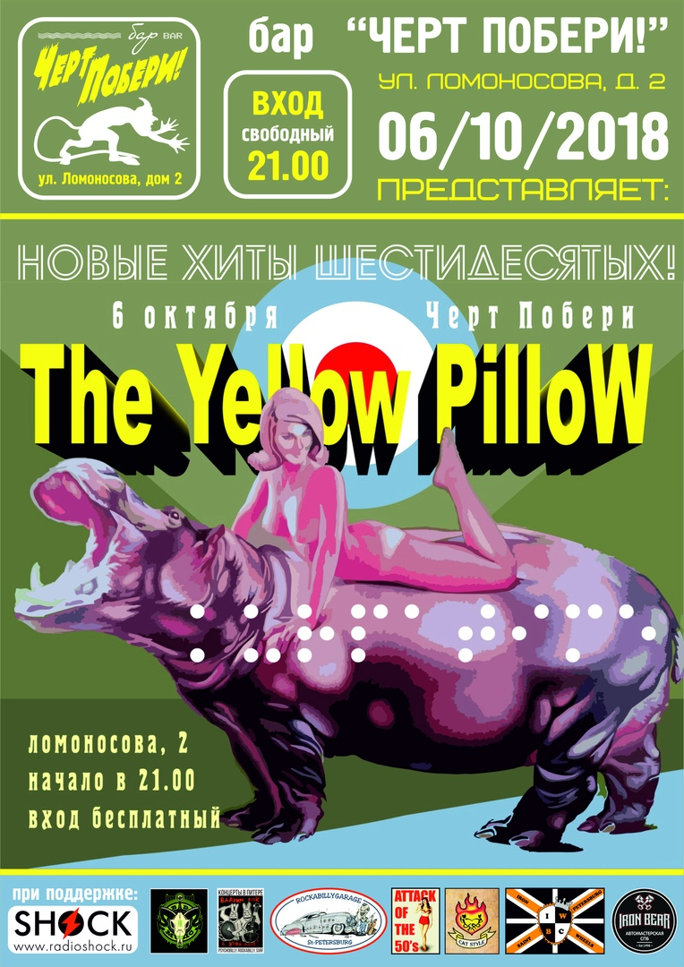 06.10 The Yellow Pillow в ЧП! ВХОД FREE