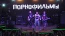Порнофильмы Live in Odessa 2018
