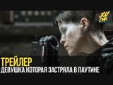 Трейлер: Девушка, которая застряла в паутине