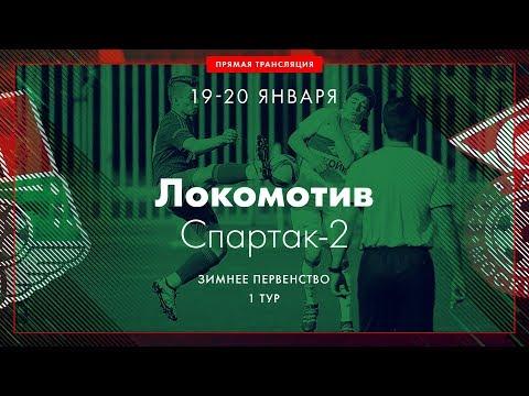 1 тур. «Локомотив» - «Спартак-2» | 2005 г.р.
