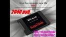 Sandisk SSD Plus, Жесткий диск, SATA III 2,5, на 120 ГБ, 240 ГБ и 480 ГБ, Для ноутбука, 2018