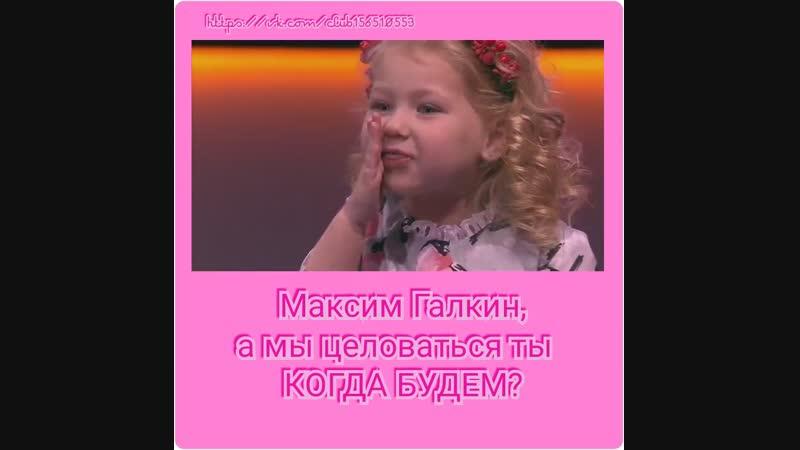 Максим Галкин а мы целоваться та КОГДА БУДЕМ