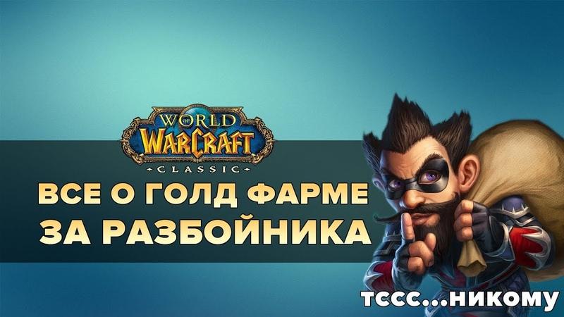 ФАРМ ГОЛДЫ ЗА РАЗБОЙНИКА World of Warcraft Classic