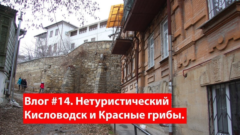 Влог 14. Нетуристический Кисловодск, Красные Грибы и Крепость.