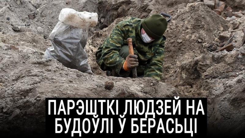 У Берасьці знайшлі месца масавых расстрэлаў В Бресте на стройплощадке нашли место расстрелов