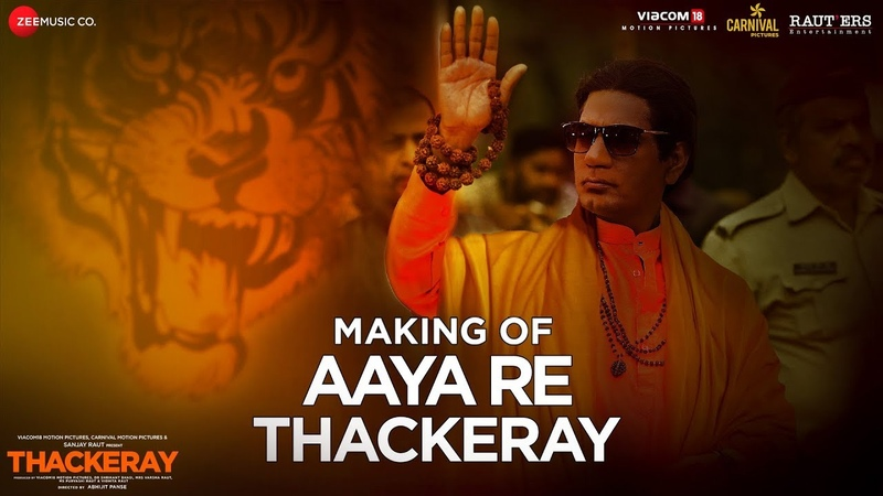 Aaya Re Thackeray - Making | Thackeray | Nawazuddin Siddiqui Amrita Rao | Nakash Aziz |Rohan Rohan