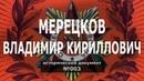Исторический документ №003: Мерецков Владимир Кириллович
