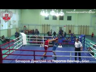 Бочарова Дмитрий (С.Петербург) vs Пирогов Виктор (Коми) 64кг